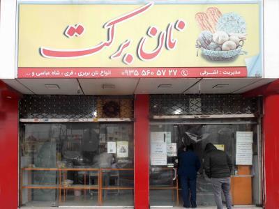 نانوایی نان برکت - نان بربری - نان سبزی - بلوار پیروزی - مشهد