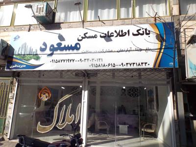 مشاور مسکن مسعود - املاک - کوی امیر - مشهد