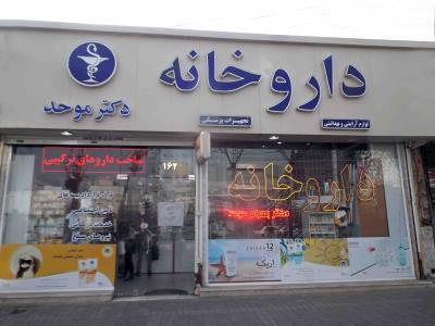 داروخانه دکتر بهرام موحد - داروخانه - بلوار پیروزی - مشهد