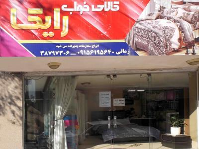 فروشگاه رایکا خواب - کالای خواب - روتختی - رضا شهر - مشهد