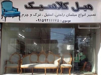 مبل کلاسیک - تعمیر مبل - راحتی - استیل - ترک - چرم - خارجی -  رویه کوبی - فروش - بلوار خاقانی مشهد