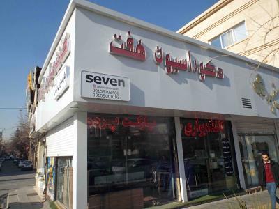 دکوراسیون هفت - کاغذ دیواری - کابینت - پانل - کفپوش - قاب تزئینی - بلوار هاشمیه - مشهد