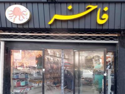 فروشگاه فاخر - لباس زیر - جورابجات - بلوار خیام - مشهد