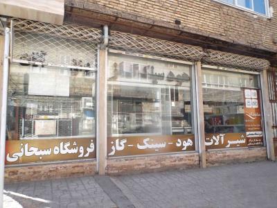 فروشگاه سبحانی - هود - سینک - گاز تو کار - سبد ریلی - یراق آلات - خیابان فدک - مشهد
