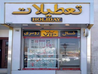 فروشگاه تعطیلات - شال و روسری - بلوار پیروزی - مشهد