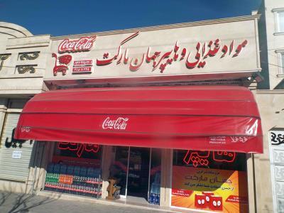 هایپر جهان مارکت - مواد غذایی - لبنی - شوینده بهداشتی -  بلوار پیروزی - مشهد