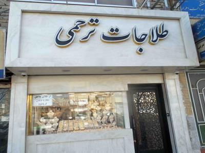 طلاجات ترحمی - طلافروشی - خرید و فروش طلا - جواهر فروشی - سکه - سر افرازان - مشهد