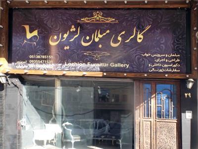 گالری مبلمان لژیون - مبلمان - سرویس خواب - بلوار رضوی - مشهد