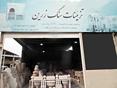 تزئینات سنگ زرین - اجرای نما - برش واترجت - بلوار پیامبر اعظم ( آزادی سابق ) - مشهد