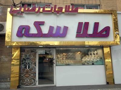 طلاجات رضایی - بورس طلا - جواهرات - بلوار پیروزی - مشهد