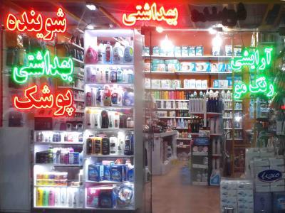 فروشگاه خانواده - شوینده - بهداشتی - سلولزی - بلوار پیروزی - مشهد
