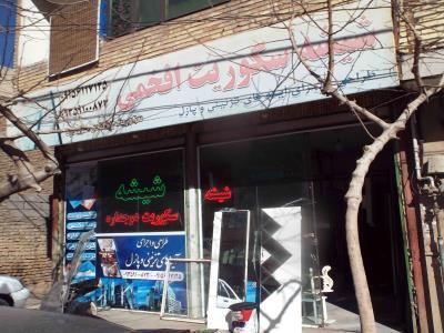 شیشه افخمی - نصب و فروش شیشه - دوجداره - سکوریت - بلوار توس - مشهد - منطقه 2