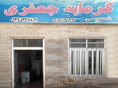 گرمابه جعفری - حمام عمومی - شست و شو و نظافت شخصی - بلوار توس - بلوار نجف - مشهد