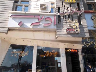 رستوران ادیب - آشپزخانه - غذای آماده ایرانی - چهارراه مصلی - بلوار چمن - مشهد