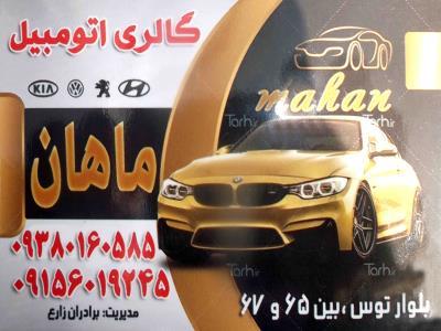 گالری اتومبیل ماهان - نمایشگاه خودرو - خرید و فروش خودرو ایرانی و خارجی -  بلوار توس - مشهد