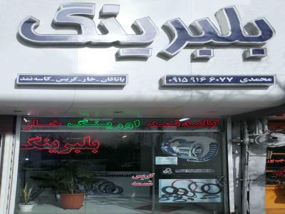 فروشگاه محمدی - بلبرینگ - گریس نسوز - بلوار توس - مشهد