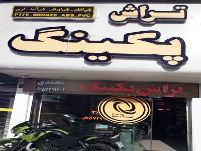تراش پکینگ محمدی - تراشکاری - سیل - گاید - رینگ - فیبر نخ دار - طراحی و ساخت قطعات تفلونی - بلوار توس - مشهد