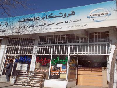 فروشگاه عاکف - قطعات یدکی خودرو سواری - وانت - بلوار توس - مشهد