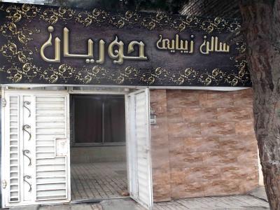 سالن زیبایی حوریان - سالن زیبایی بانوان - بلوار توس - مشهد