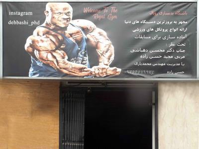 باشگاه ورزشی رویان - پرورش اندام - فیتنس - باشگاه آقایان - مشاور تغذیه - مشاور تناسب اندام - خیابان راهنمایی - مشهد