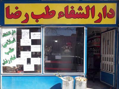 عطاری دارالشفا - گیاهان دارویی - عرقیجات گیاهی - ادویه جات -  بلوار توس منطقه 2 - مشهد