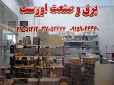 فروشگاه اورست - سیم و کابل اطلس خراسان - خیابان سنایی - میدان صاحب الزمان - مشهد
