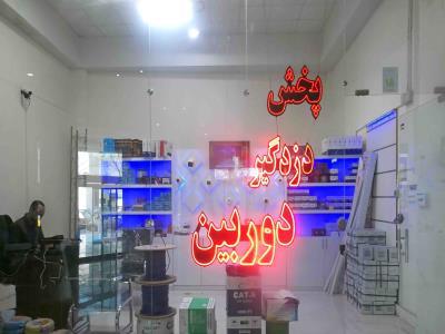 فروشگاه دیدبان دیسفان - دوربین مدار بسته - جی پی اس - دزدگیر اماکن - ردیاب خودرو - سعد آباد - خیابان صاحب الزمان - مشهد