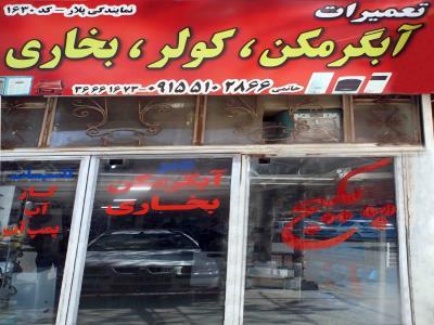 خدمات فنی حاتمی - کد نمایندگی 1630 - خدمات پس از فروش و تعمیر پلار - تعمیر پکیج - تعمیر آبگرمکن - بلوار پیامبر اعظم - مشهد