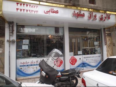 گالری یراق مشهد