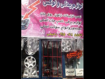فروشگاه رحیمی