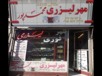 مهر لیزری محمد پور