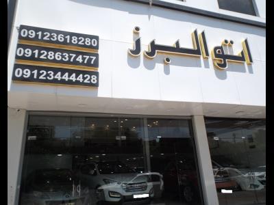 نمایشگاه اتومبیل اتو البرز - خرید و فروش انواع خودروهای ایرانی - خارجی - بلوار دانش آموز - کرج