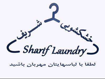 گروه خشکشویی و سفیدشویی شریف