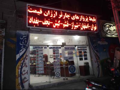 شرکت خدمات مسافرتی و جهانگردی همای مشهد رضا