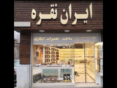 ایران نقره