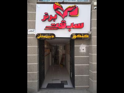 موسسه فرهنگی انتشاراتی سبقت برتر