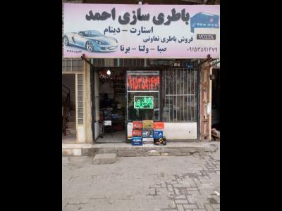 فروشگاه احمد