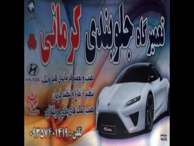 تعمیرگاه جلوبندی کرمانی