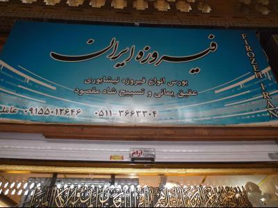 فیروزه ایران