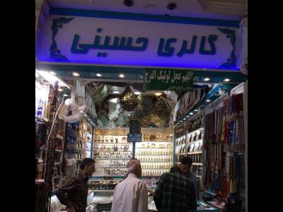 فروشگاه گالری حسینی