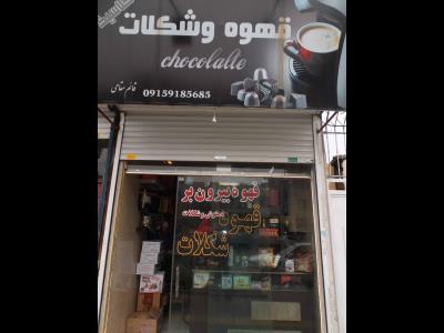 قهوه و شکلات کلاسیک