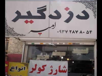 دزدگیر امیر - نصب دزدگیر اتومبیل به همراه بیمه سرقت قاسم آباد - تعمیر تخصصی دزدگیر اتومبیل قاسم آباد