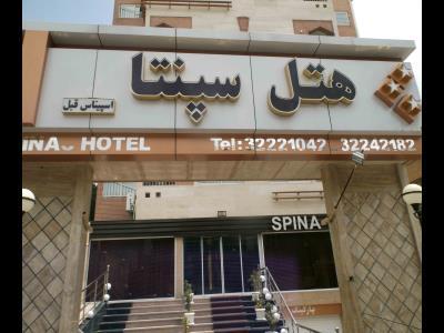 هتل سپنتا - رستوران - چهارراه شهدا مشهد / فندق سبانتا -  مطعم - تقاطع شهداء مشهد