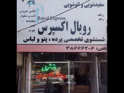 رویال اکسپرس - خشکشویی - اتو شویی - مشهد - خیابان دانشجو