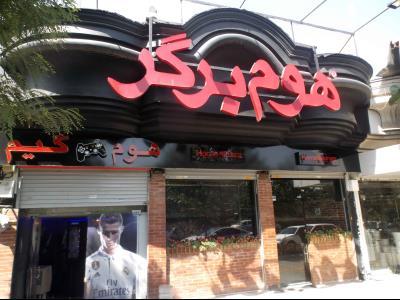 رستوران هوم برگر - رستوران وکیل آباد - فست فود وکیل آباد