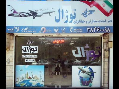 دفتر خدمات و مسافرت جهانگردی توژال