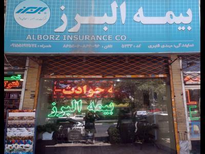 شرکت سهامی بیمه البرز نمایندگی قنبری کد 5233