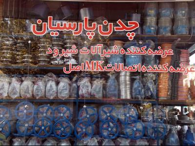 فروشگاه چدن پارسیان - شیرآلات چدنی - اتصالات چدنی - فلنج فولادی - کلاهدوز - مشهد