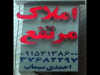 املاک مرتفع - مسکن بلوار فردوسی مشهد - املاک مشهد