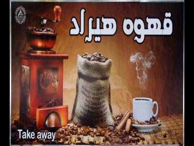 قهوه هیراد Hirad Coffee